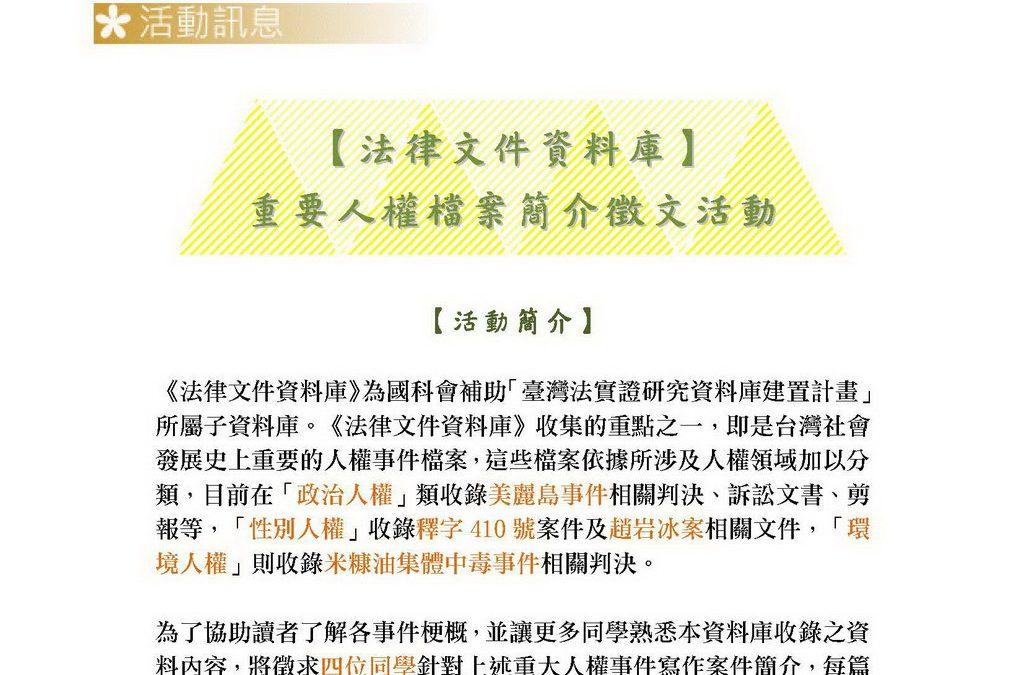臺灣法實證研究資料庫_研究通訊_第十二期