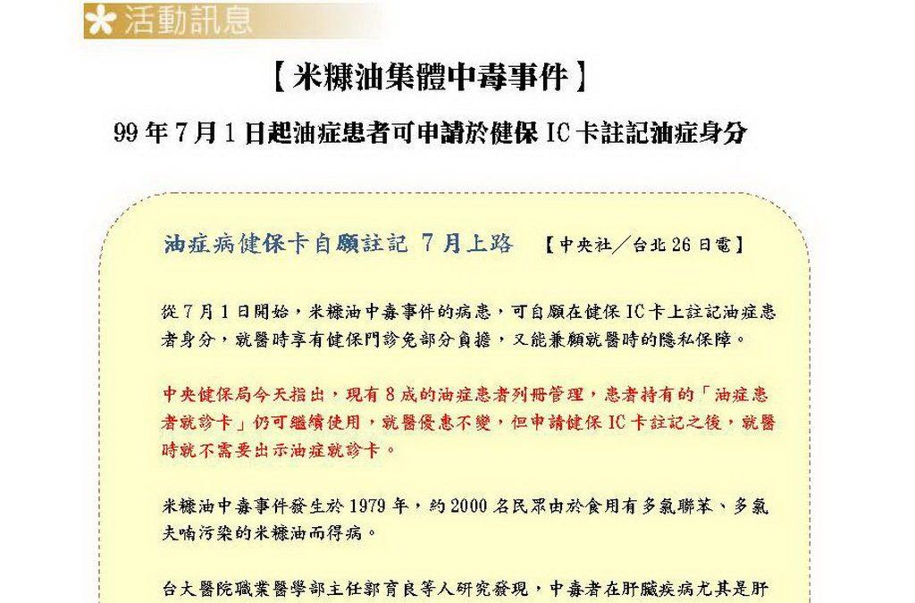 臺灣法實證研究資料庫_研究通訊_第十三期