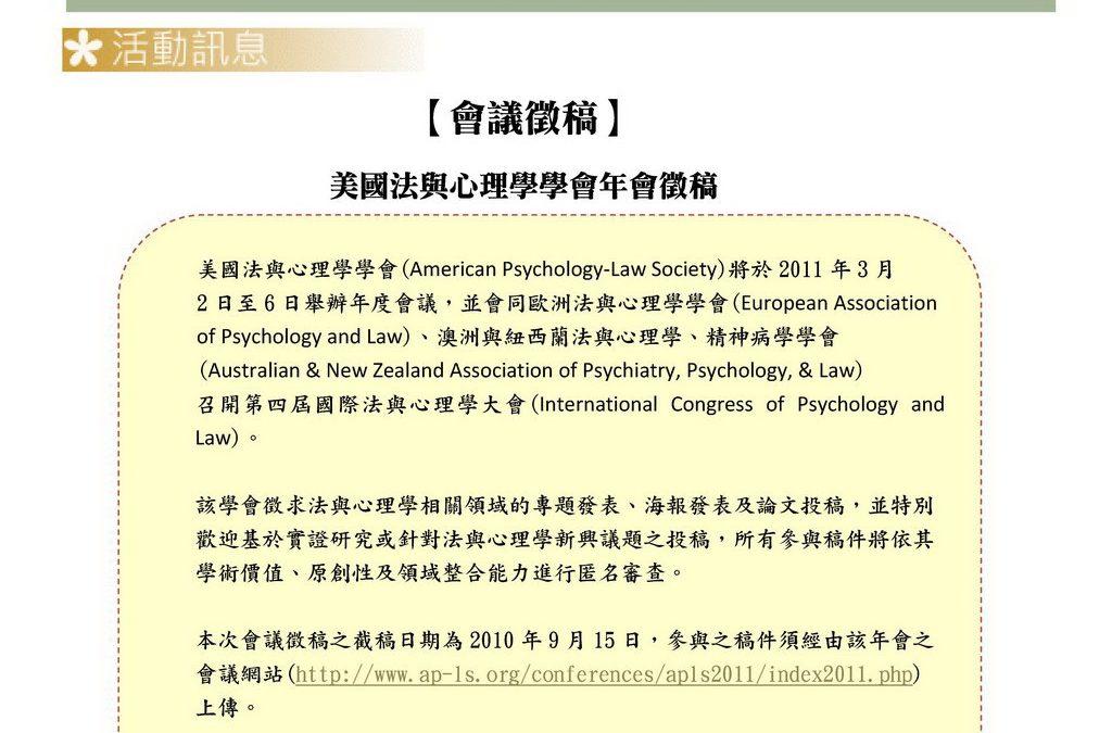 臺灣法實證研究資料庫_研究通訊_第十四期