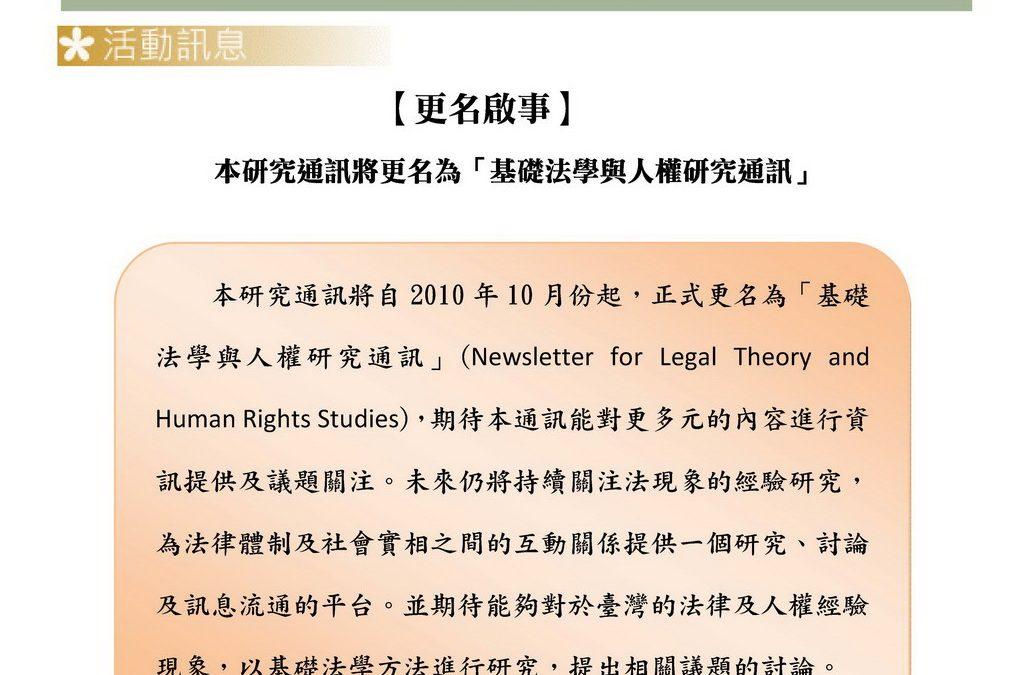 臺灣法實證研究資料庫_研究通訊_第十五期