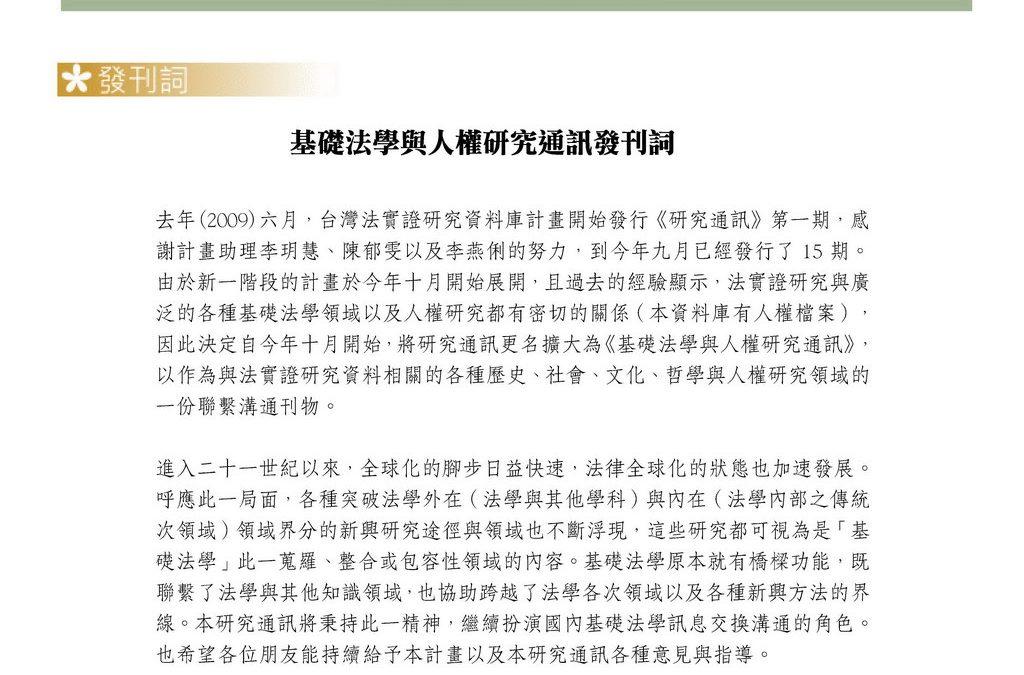 基礎法學與人權研究通訊_第01期