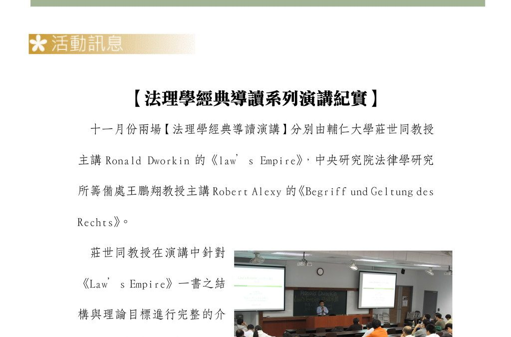 基礎法學與人權研究通訊_第02期