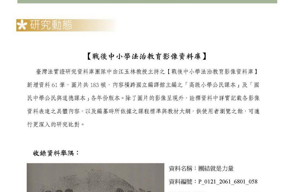 基礎法學與人權研究通訊_第04期