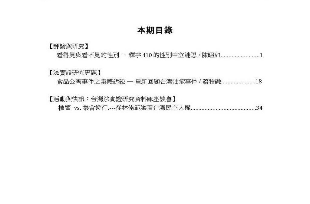 基礎法學與人權研究通訊第7期