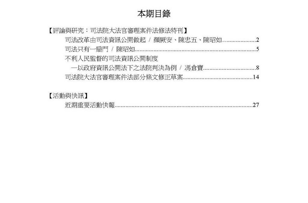 基礎法學與人權研究通訊第10期(司法院大法官審理案件法修法特刊)