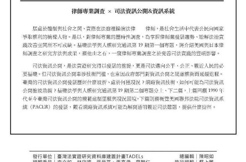 基礎法學與人權研究通訊第19期