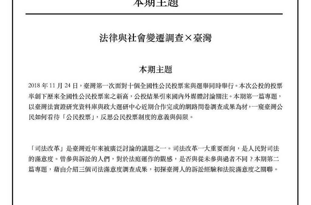 基礎法學與人權研究通訊第23期