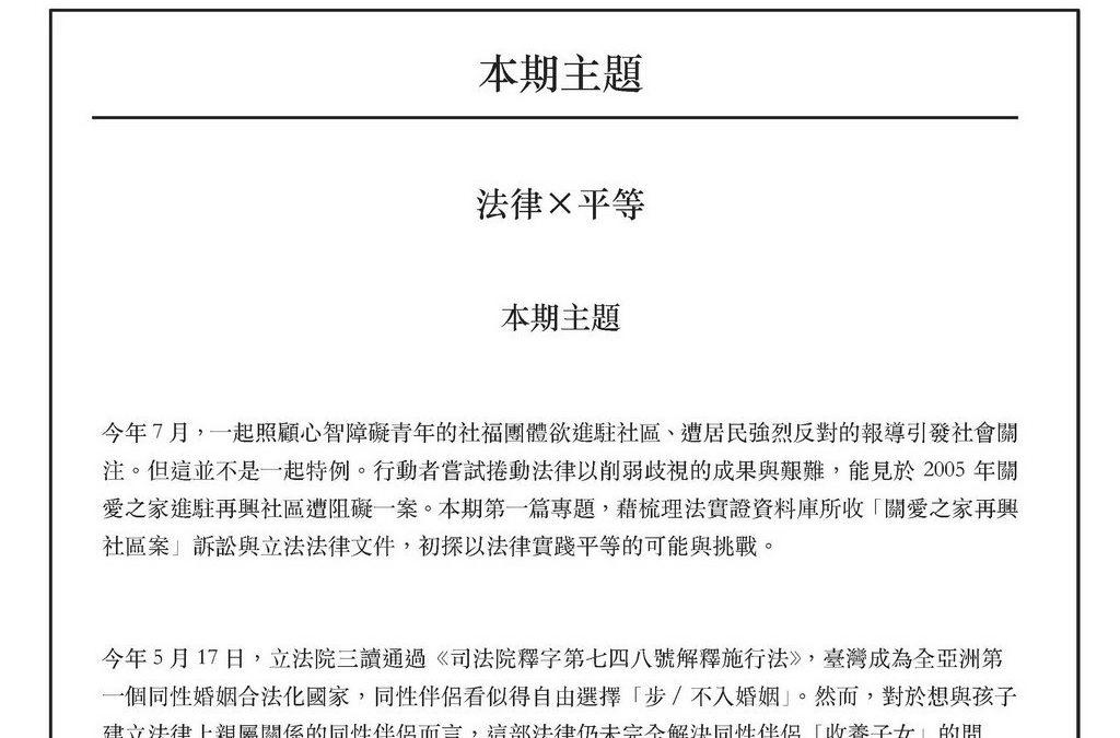 基礎法學與人權研究通訊第24期
