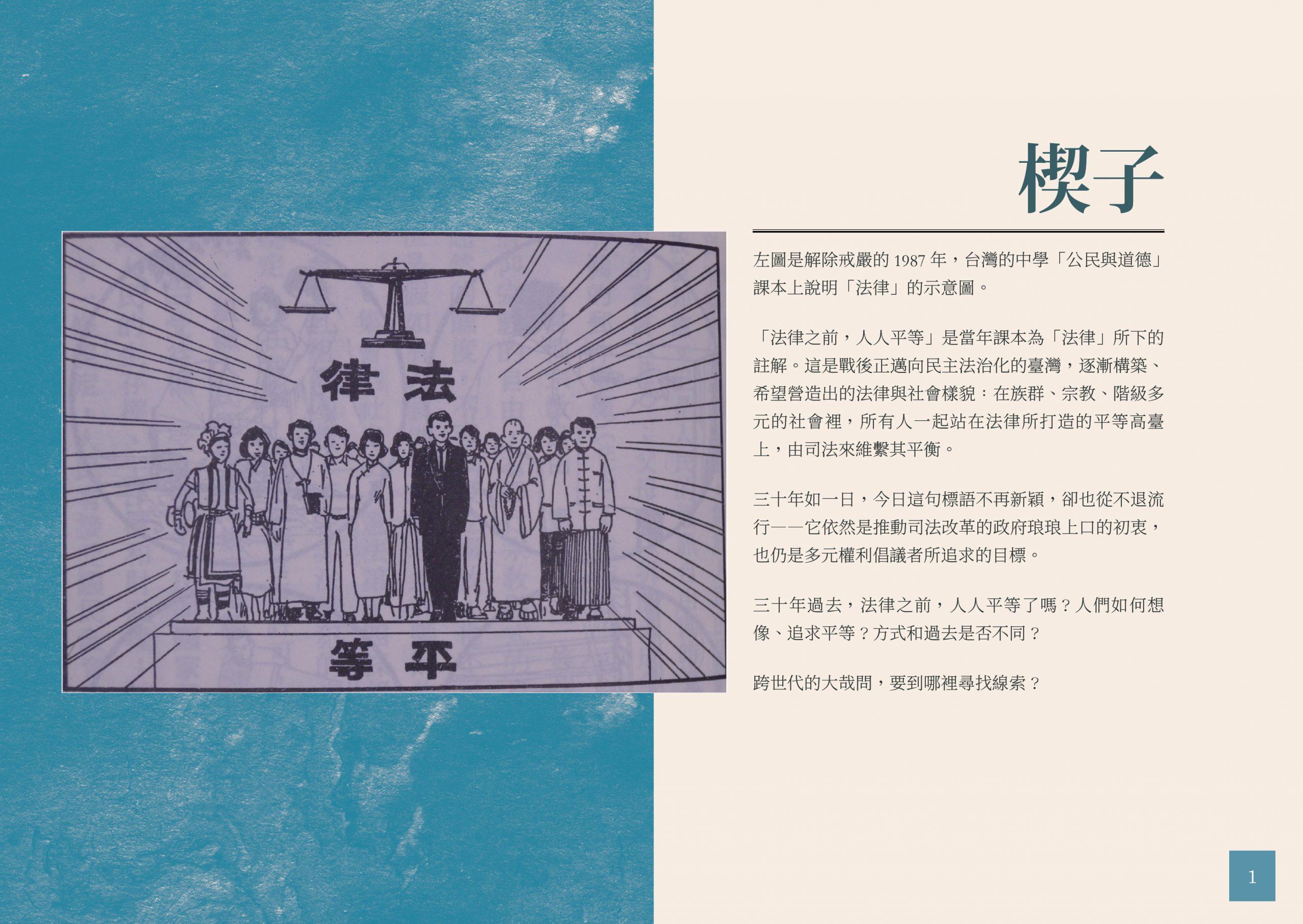 台灣法實證資料庫介紹手冊內文_1001-2