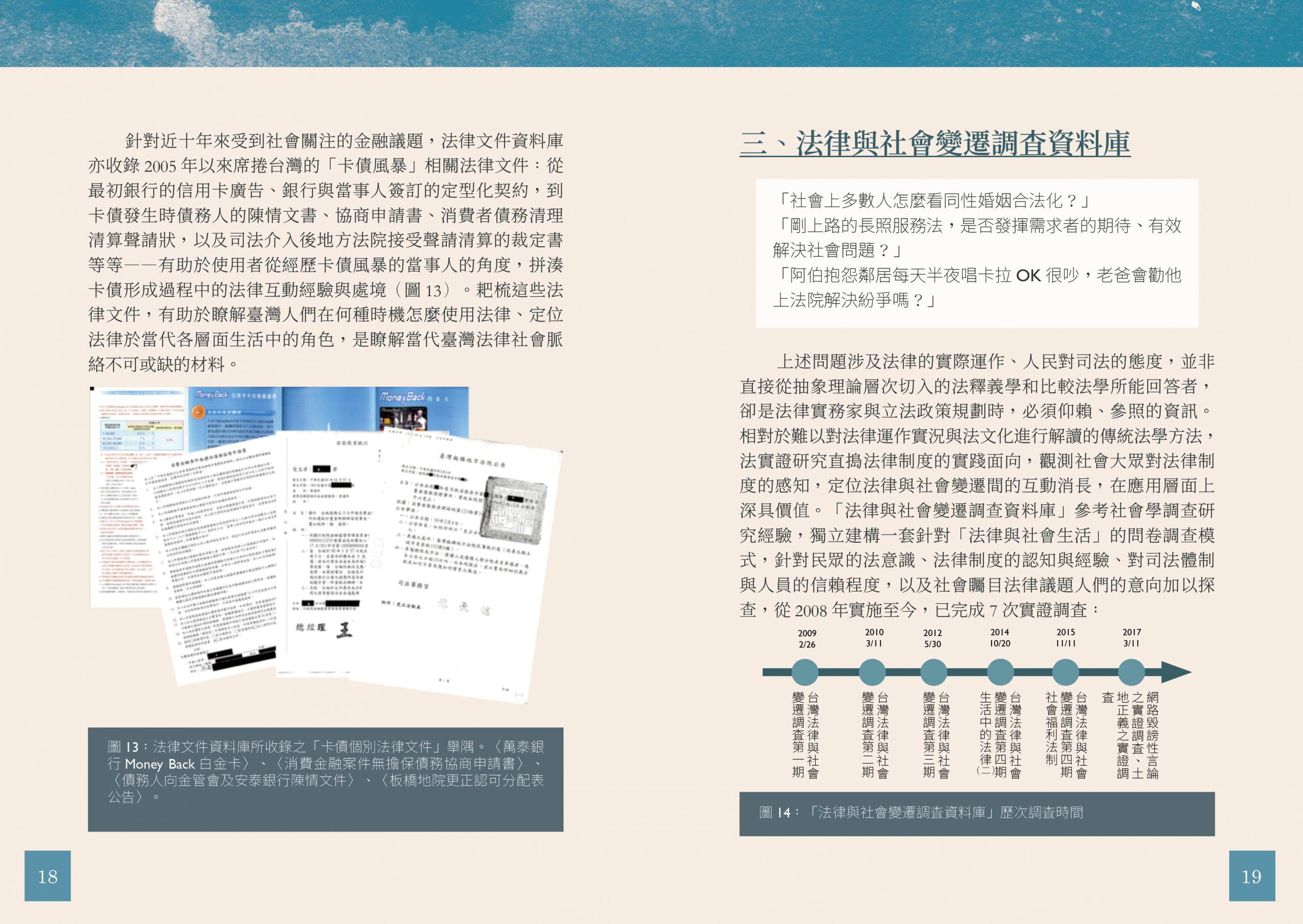 台灣法實證資料庫介紹手冊內文_1001-210
