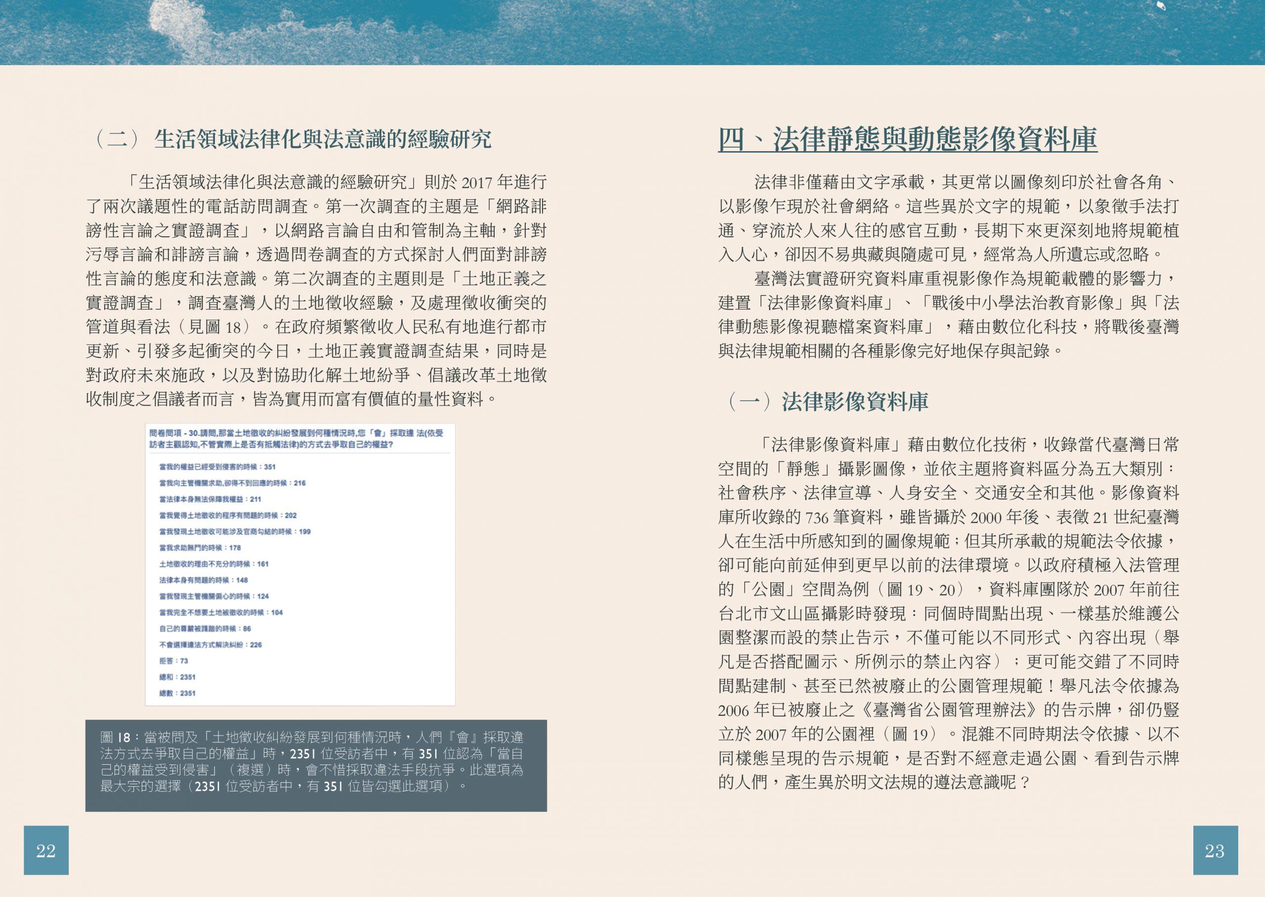 台灣法實證資料庫介紹手冊內文_1001-212