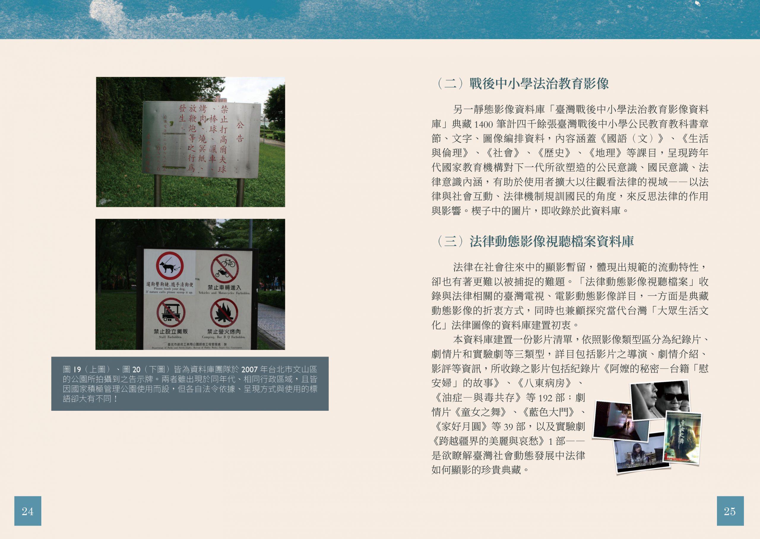 台灣法實證資料庫介紹手冊內文_1001-213