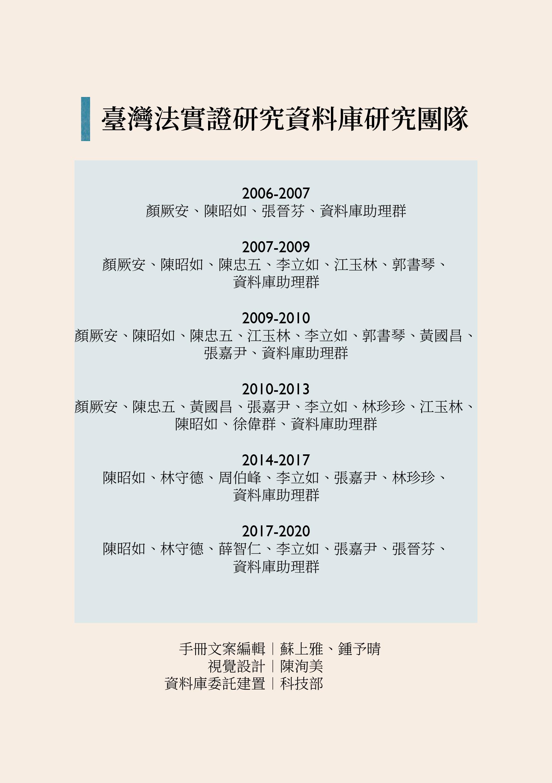 台灣法實證資料庫介紹手冊內文_1001-214