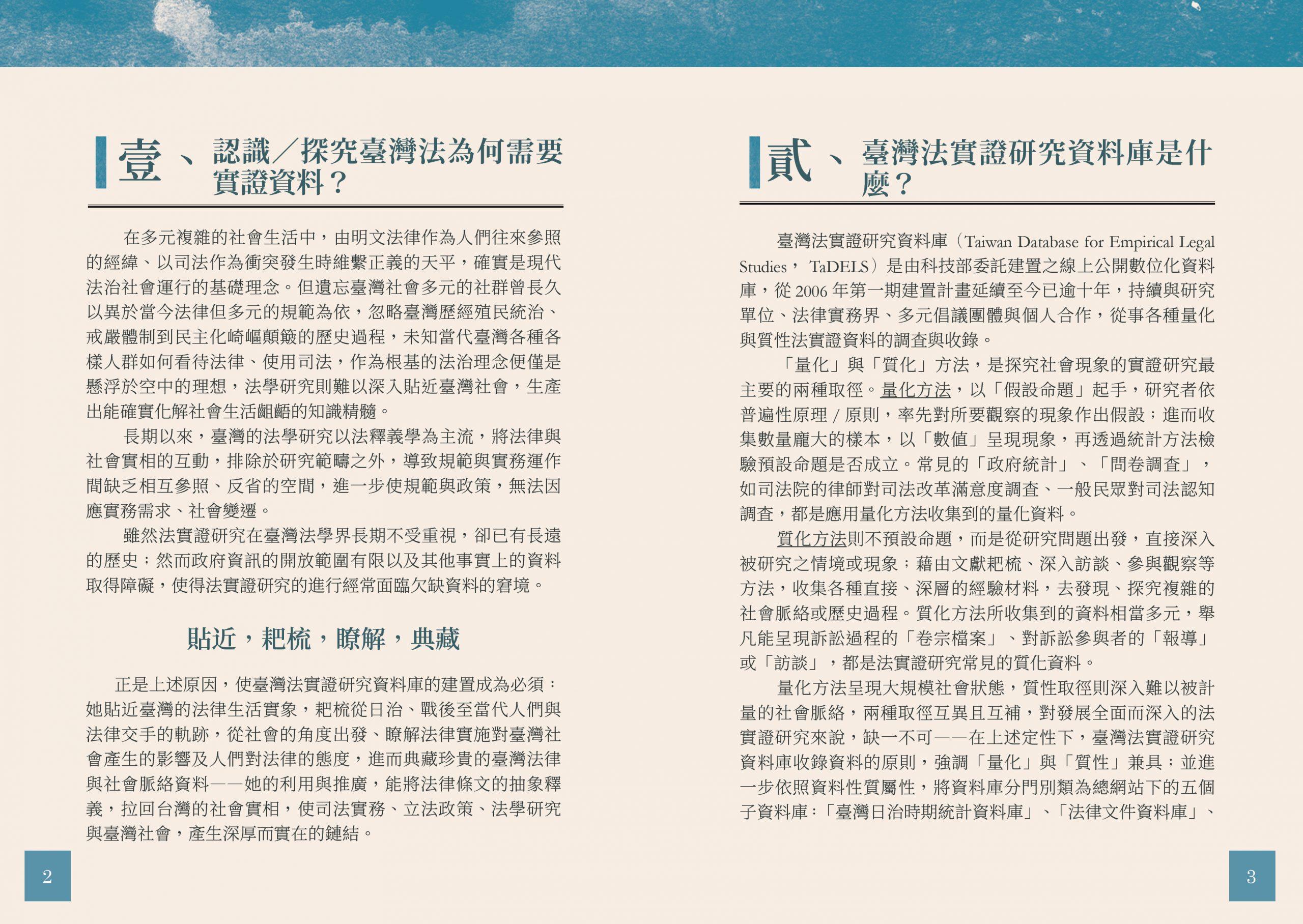 台灣法實證資料庫介紹手冊內文_1001-22