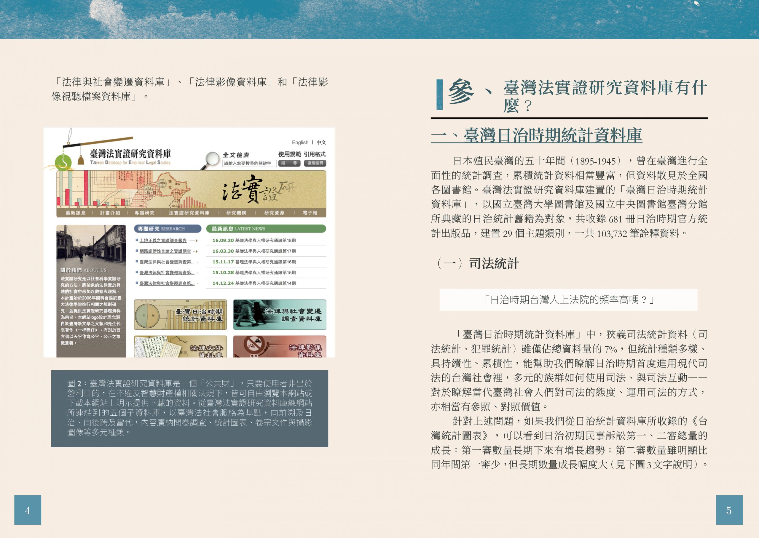 台灣法實證資料庫介紹手冊內文_1001-23
