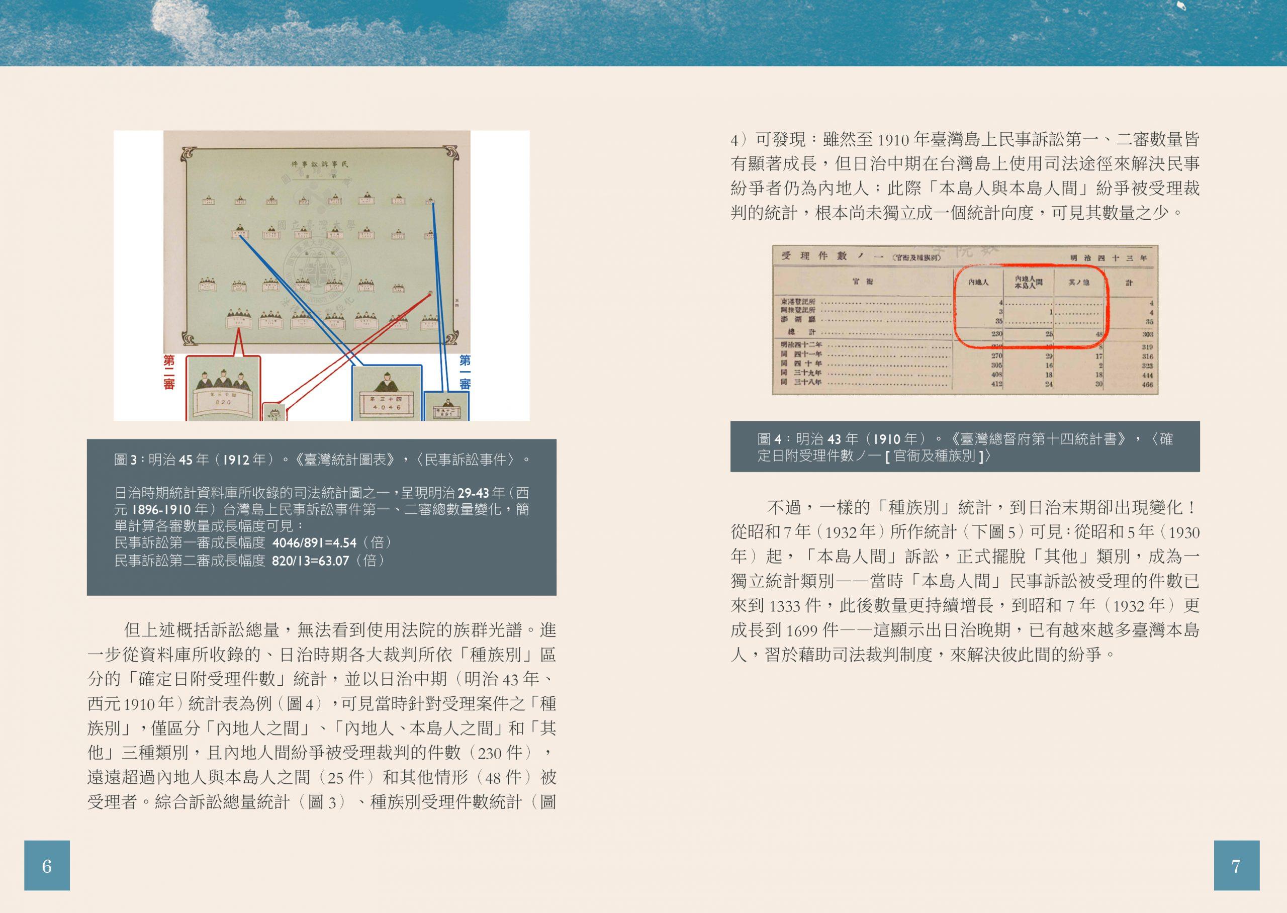 台灣法實證資料庫介紹手冊內文_1001-24