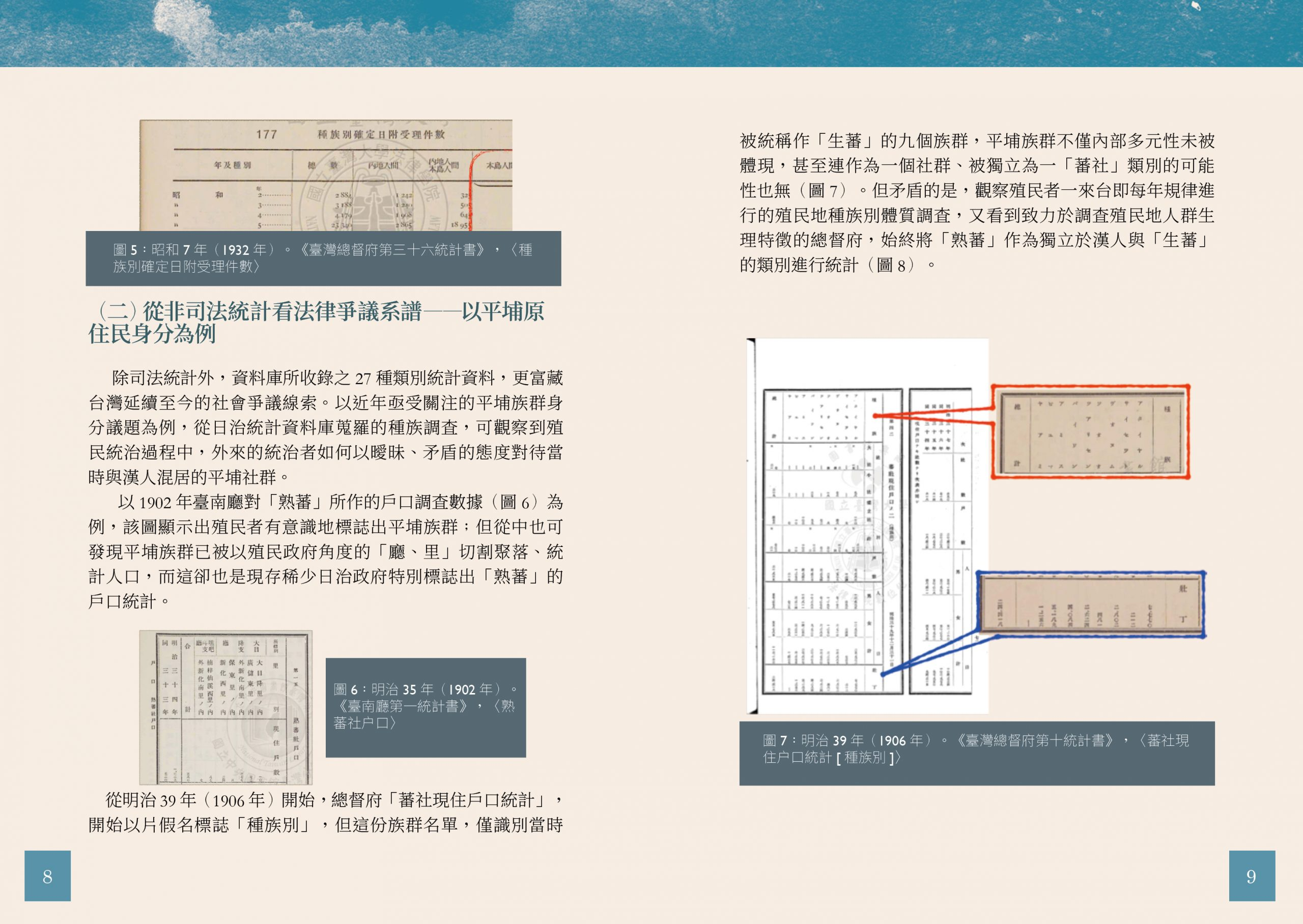 台灣法實證資料庫介紹手冊內文_1001-25