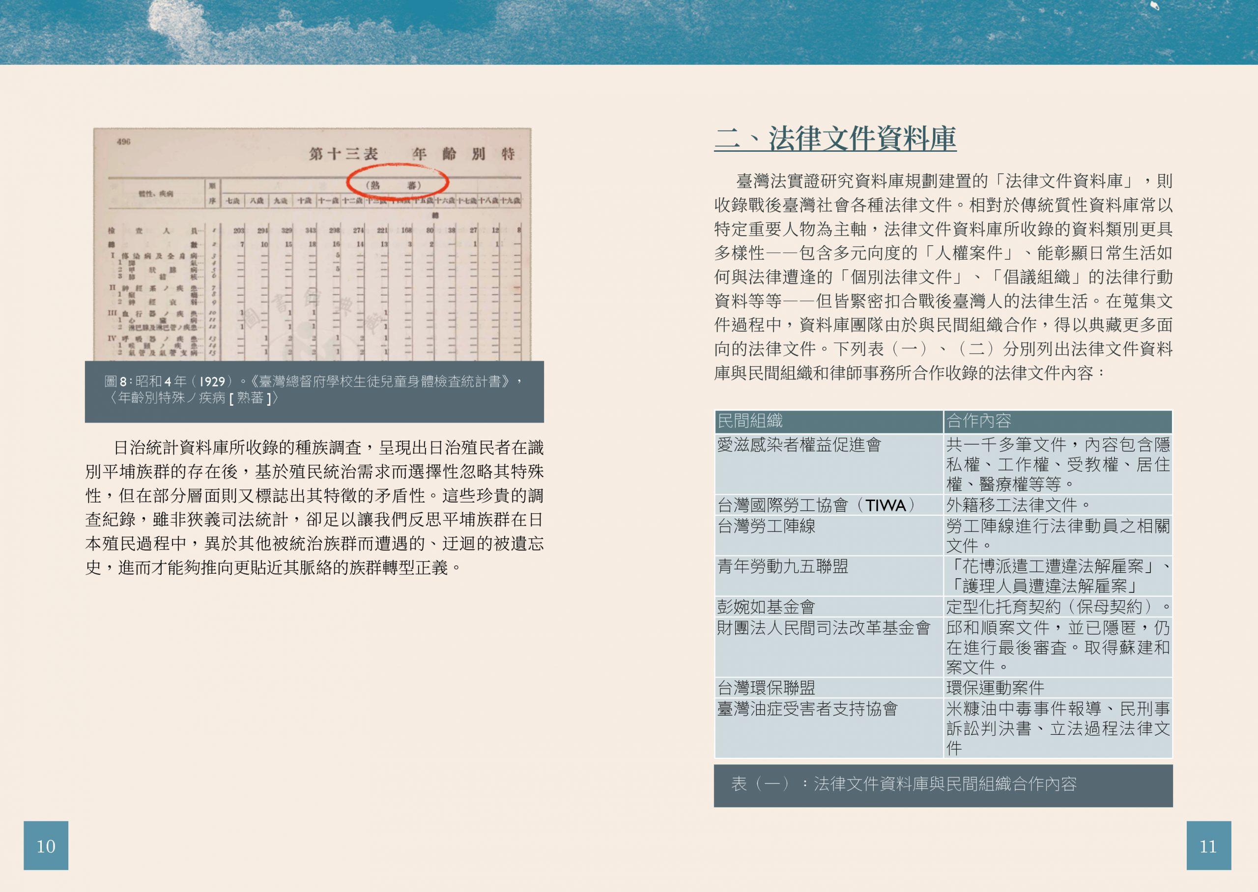 台灣法實證資料庫介紹手冊內文_1001-26