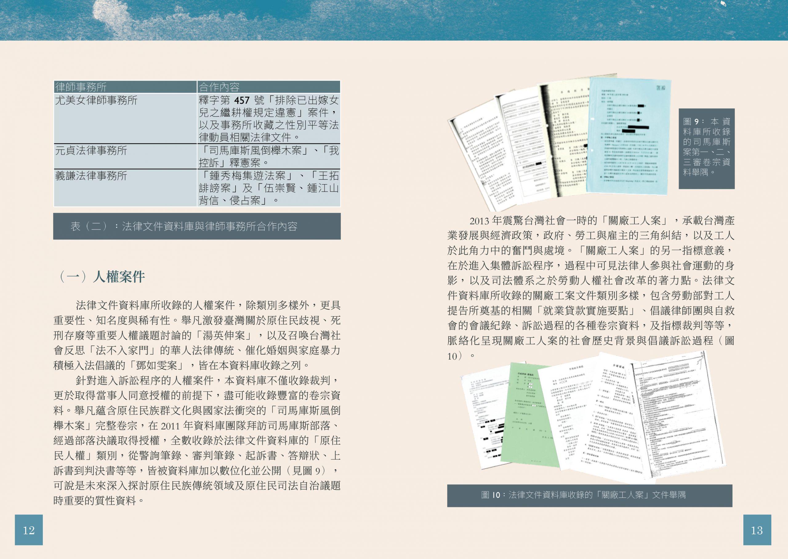 台灣法實證資料庫介紹手冊內文_1001-27