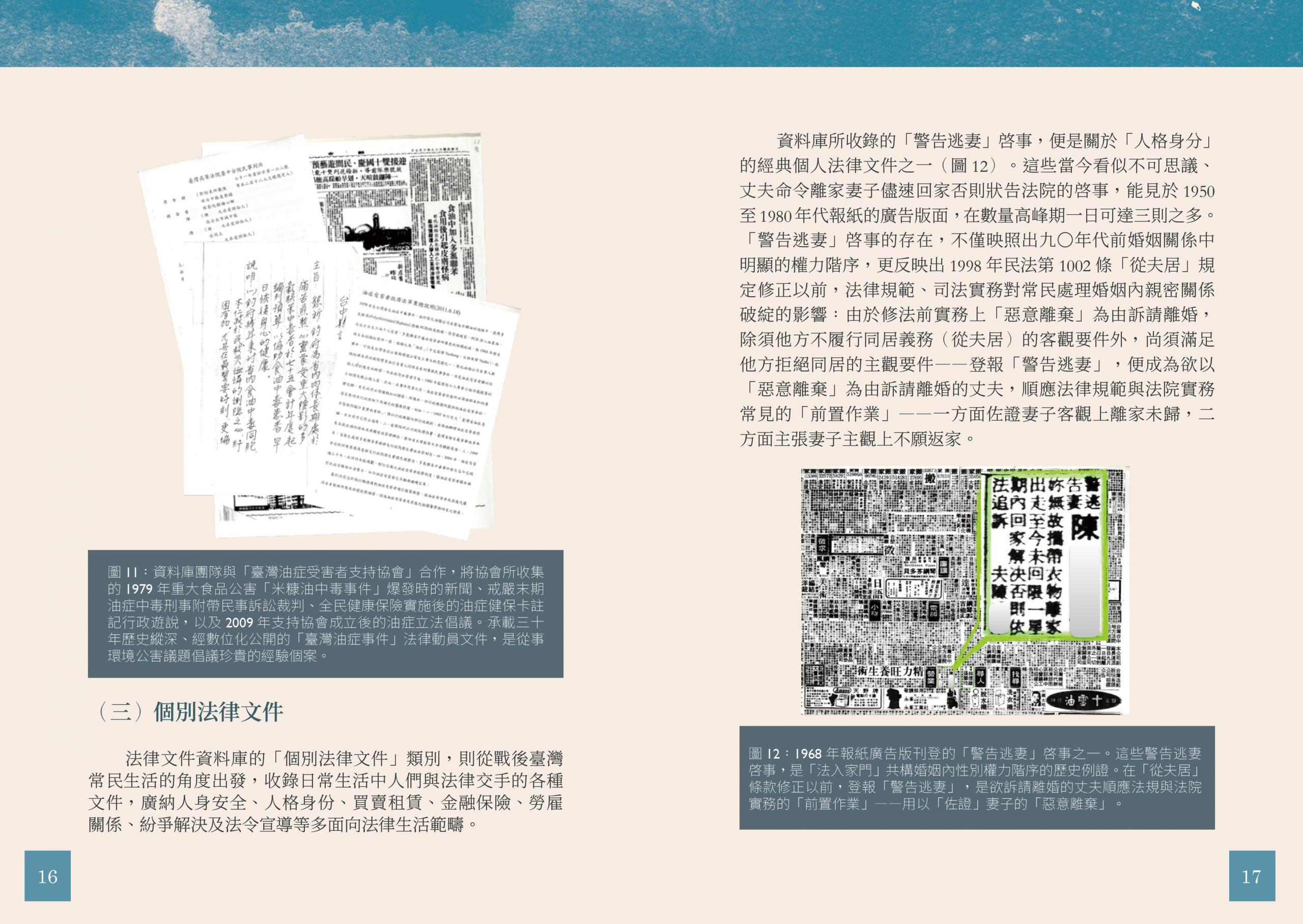 台灣法實證資料庫介紹手冊內文_1001-29